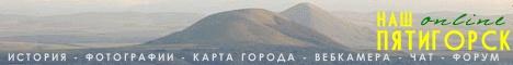 Наш Пятигорск Online